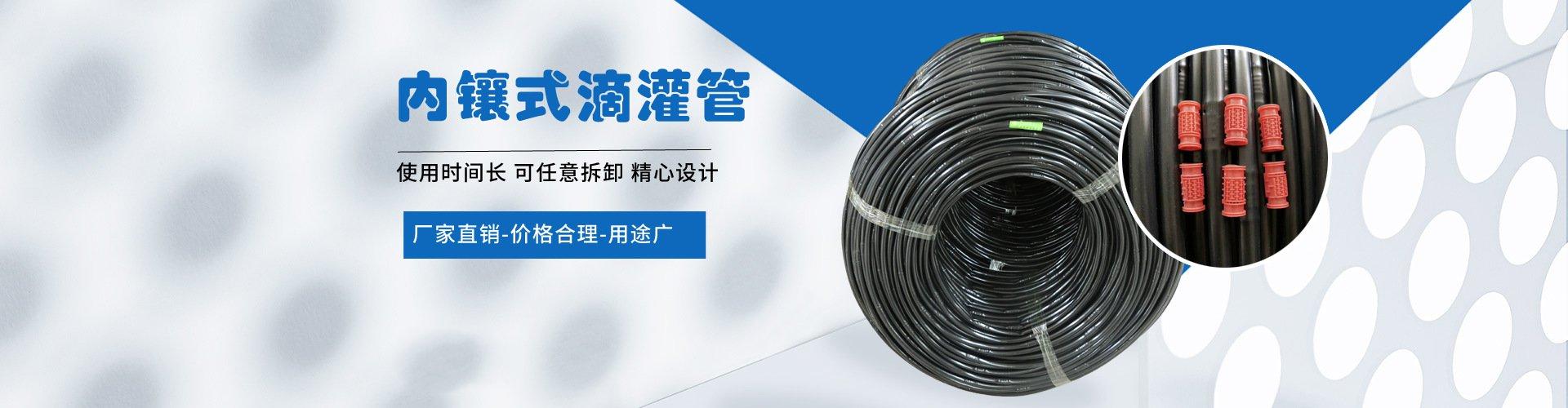 山东兴河节水灌溉科技有限公司
