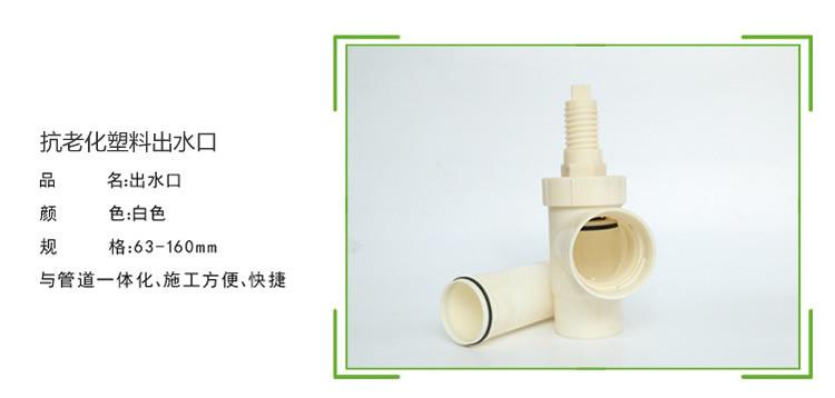塑料出水口-白.jpg