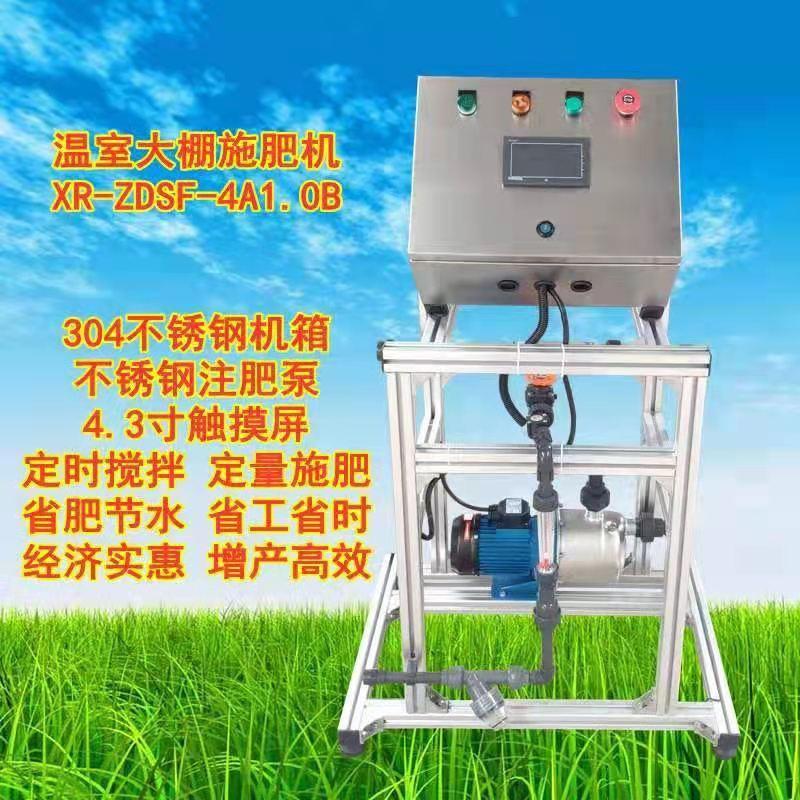 温室大棚施肥机